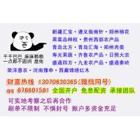 郑州棉花配资按天按月两种形式诚招代理市场选择多开、户简单