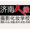 济南化妆学校专业新娘跟妆班