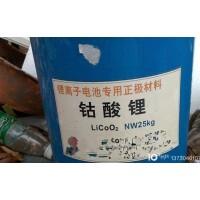 速求金属材料钴酸锂粉末
