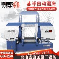 GB4260普通金属带锯床人工辅助液压半自动 支持定做