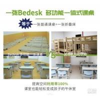 适合中小学生用的课桌椅有哪些?用这款桌床两用