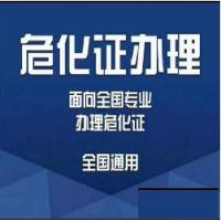 海南一站式注册危化证油品贸易公司