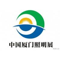2021中国(厦门)国际照明展览会/太阳能灯具、建筑灯具
