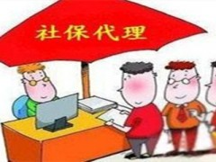 代缴2021揭阳社保办理,揭阳企业社保代买,揭阳五险一金代办