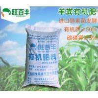旺牛农业专注于腐熟羊粪、复合微生物肥料市场开阔