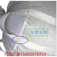 荆州玉米淀粉吨袋 荆州萤石粉吨袋