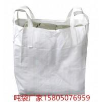 荆州透气吨袋 化肥吨袋