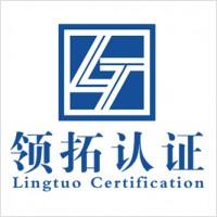 山西领拓ISO认证高新技术企业认定标准