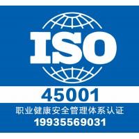 2021山西大同ISO4500职业健康安全管理体系认证