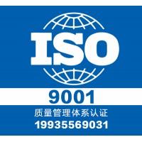 2021山西大同ISO9000质量管理体系认证