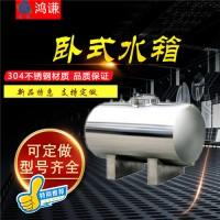 大竹县鸿谦 卧式无菌水箱 食品级无菌水箱 量大从优